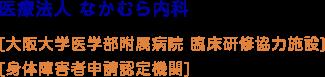医療法人 なかむら内科  [大阪大学医学部附属病院 臨床研修協力施設] [身体障害者申請認定機関]